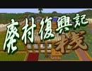 【Minecraft】廃村復興記・桟_第21話【ゆっくり実況】