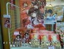 【ニコニコ動画】【ゆっくり】電車で日本一周part3【茨城】を解析してみた