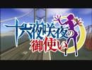 【東方GTA】 十六夜咲夜の御使い 第34話 シリアスなのもたまにはね thumbnail