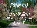 ■【東方イントロクイズ】 原曲20題