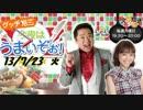 2013/07/23 グッチ裕三 今夜はうまいぞぉ! thumbnail