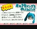 【初音ミク】 よこくのうた 【オリジナル】 thumbnail