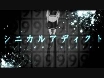 #13 「シニカルアディクト」