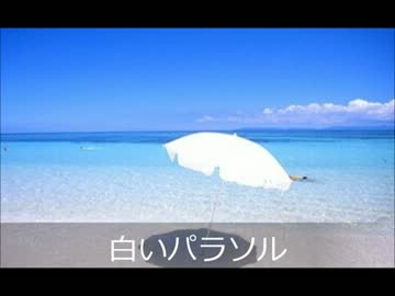 白いパラソル 歌ってみた 【りぃ...