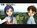 千早・律子が行く、ごちゃ混ぜ!九州旅。 第11話