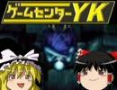 【ゲームセンターYKゆっくり課長の挑戦】LA-MULANAに挑戦 Part47 thumbnail