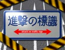 進撃の標識