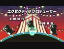 【モノクマおんど】ダンガンロンパ The Animation 4話OP 【修正版】 thumbnail