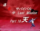 【mugen】逃走中サバイバル LastMission Part16-天【5th】