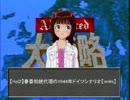 【ニコニコ動画】春香総統代理の44年ドイツシナリオ 第一話『総統代理人』を解析してみた