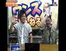ワンズちゃんねる! バックナンバー #09 スペシャルゲスト!!!「高橋敏也」氏ご来店!!! thumbnail