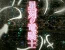 【PV】星刻の竜騎士 アニメ化決定プロモーション映像 thumbnail