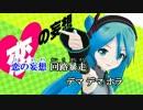 【ニコカラ】ビバハピ 《on vocal》 thumbnail
