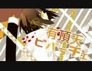 【有頂天ビバーチェ】歌ってみた @ゆいこんぬ thumbnail
