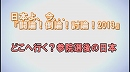 1/3【討論!】どこへ行く?参院選後の日本[桜H25/7/27] thumbnail
