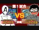 遊戯王裏CKカップ2013キャラデッキバトル!第1試合前編 thumbnail