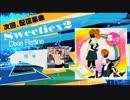 モーション記念ニコ生ダイジェスト【7月24日】Sweetie×2