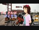 【ニコニコ動画】アイドルがバイクで旅しm@s ~紀伊半島編~ 02話を解析してみた