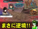 GM員が逝く! 3 初陣編(延長戦) thumbnail