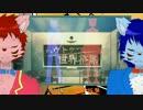 【UTAUカバー】ハウトゥー世界征服【毛布音コタ・ロア】