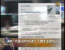 【新唐人】IMF「中国GDP4%まで下降する恐れ」