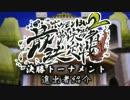 【PV3】ポケモンBW2最強実況者決定戦【決勝トーナメント進出者紹介】 thumbnail