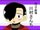 川村さんち15話