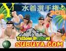 【生主参加】 水着選手権 【渋谷のキング】