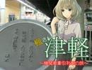 【旅m@s】楓さんと行く津軽 機関車牽引列車の旅 第二話 thumbnail