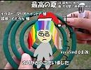 【ギャラ子】最高の夏【カバー】