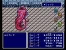 FF4 普通に?プレイ Part.10 「バブイルの塔(地上)」