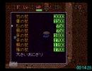 【RTA】風来のシレン フェイの最終問題 0:53:18 thumbnail
