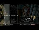 NGC 『The Elder Scrolls V: Skyrim』 生放送 第83回 2/2