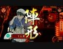 織田軍と往く!その4【34国】 thumbnail