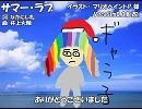 【ギャラ子】サマー・ラブ【カバー】