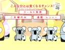 CM そんぽ24 ハナコアラ 夫婦で見直し篇