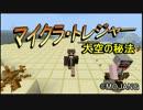 【エーテルMOD】マイクラ・トレジャー大空の秘宝【実況】Ⅰ thumbnail