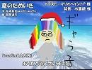 【ギャラ子】夏のためいき【カバー】