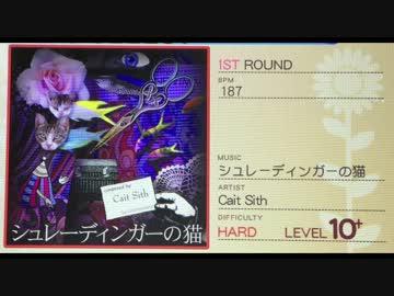 【IIDX/pop'n/REFLEC】シュレーディンガーの猫【Sound Only】Watch from niconico