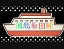 【ライブ告知】浦島坂田船ライブ