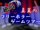 絶叫!真夏のフリーホラーゲームツアー【実況】Part1