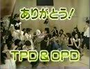 TPD OPD ファッションチェック ~パンツ大作戦 '94~