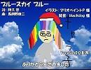 【ギャラ子】ブルースカイ ブルー【カバー】