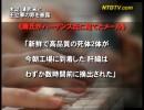 【新唐人】米誌 薄熙来と王立軍の罪を暴露