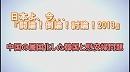 1/3【討論!】中国の属国化した韓国と慰安