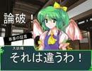 大妖精のソードワールド2.0【22-1】
