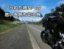 【ニコニコ動画】【日本一周】フられた彼女への思いを断ち切る旅 -opening-【CB400SF】を解析してみた