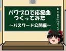 【パス公開】パワプロで2013年夏アニメ②【応援曲つくってみた】