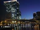 【ニコニコ動画】【ゆっくり】鉄道で日本一周part13【奈良・大阪】を解析してみた
