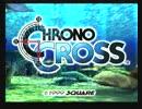 『クロノ・クロス』をゆるりと実況プレイ part1